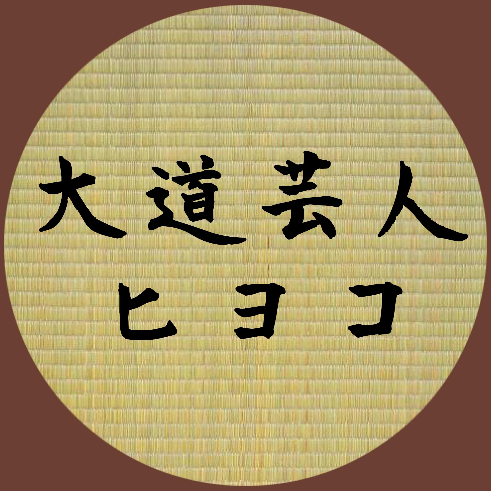 大道芸人ヒヨコ